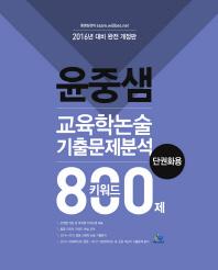 윤중샘 교육학논술 기출문제분석 키워드 800제