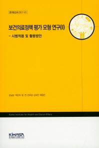 보건의료정책 평가 모형 연구. 2: 시범적용 및 활용방안