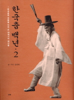 한국춤 백년. 2
