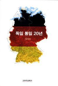 독일 통일 20년
