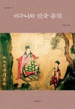 비구니와 한국문학