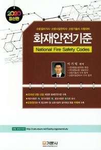 화재안전기준(2020)