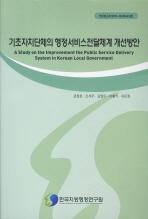 기초자치단체의 행정서비스전달체계 개선방안