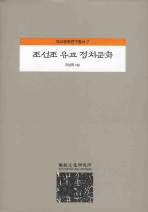 조선조 유교 정치문화