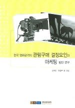 한국 영화관객의 관람구매 결정요인과 마케팅 방안 연구