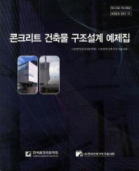 콘크리트 건축물 구조설계 예제집
