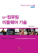 U 컴퓨팅 미들웨어 기술