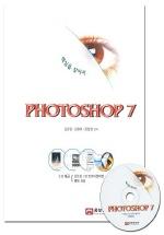 PHOTOSHOP 7:핵심을 찾아서