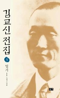 김교신 전집 5(일기 1)