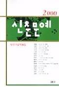 신춘문예 당선소설작품집 2000