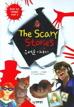 The Scary Stories (무서운 이야기)