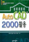 AUTOCAD 2000 활용