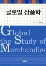 글로벌 상품학