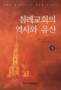 침례교회의 역사와 유산(상)