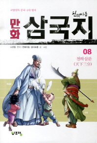 천웨이동 만화 삼국지. 8: 천하삼분