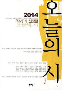 '작가'가 선정한 오늘의 시(2014)