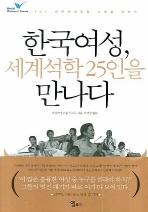 한국여성 세계석학 25인을 만나다
