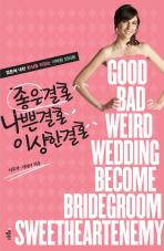 좋은결혼 나쁜결혼 이상한결혼