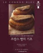 프랑스 빵의 기초