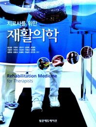 치료사를 위한 재활의학