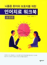뇌졸중 환자와 보호자를 위한 언어치료 워크북: 표현편