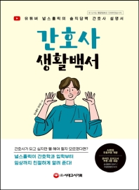 간호사 생활백서