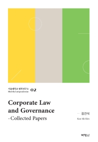 Corporate Law and Governance(Collected Papers)