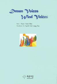 Dream Voices Wind Voices