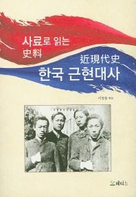 사료로 읽는 한국 근현대사