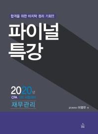 재무관리 파이널 특강(2020)