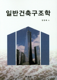 일반건축구조학