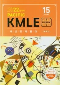 Pacific KMLE 예상문제풀이 Vol.15(2022): 마이너