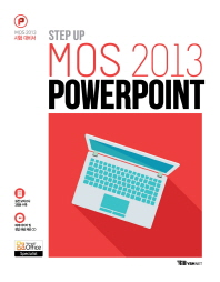 Step Up MOS 2013 PowerPoint