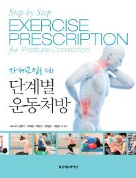 자세교정을 위한 단계적 운동처방