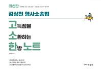 김상천 형사소송법
