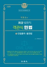 박효근의 최강 법원직 객관식 민법. 1: 민법총칙ㆍ물권법(2021)