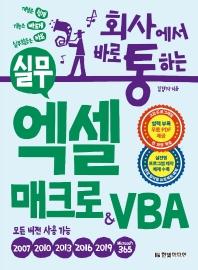 회사에서 바로 통하는 실무 엑셀 매크로&VBA