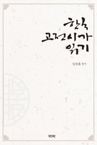 한국 고전시가 읽기