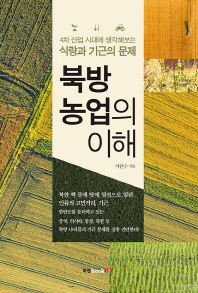 북방 농업의 이해