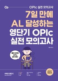 커넥츠 영단기 7일 만에 AL 달성하는 영단기 OPIc 실전 모의고사(2021)