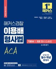 2022 해커스경찰 이용배 형사법 기본서. 3: 형사소송법 수사와 증거
