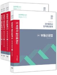 합격기준 박문각 공인중개사 2차 합격예상문제 세트(2021)