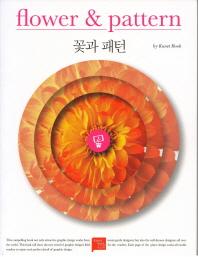 꽃과 패턴(인터넷전용상품)