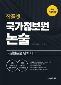 잡플랫 국가정보원 논술(2020)