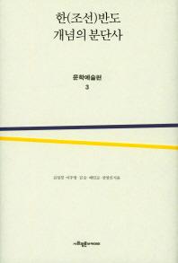 한(조선)반도 개념의 분단사: 문학예술편. 3