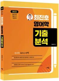 최진호 전공영어 영어학 기출분석(2022)