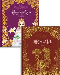 환상의 시간 & 황금의 시간 컬러링북 세트
