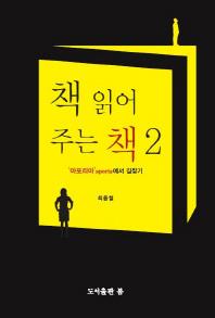 책 읽어주는 책. 2