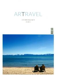 아트래블(Artravel)(2016년 Vol. 12)