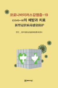 코로나바이러스감염증-19(COVID-19)의 예방과 치료